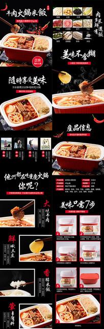 中国风速食火锅泡面食品详情
