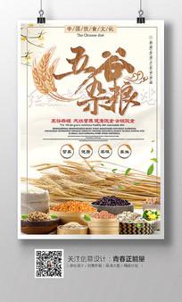 中国风五谷杂粮海报设计