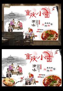 重庆小面餐饮餐馆工装背景墙