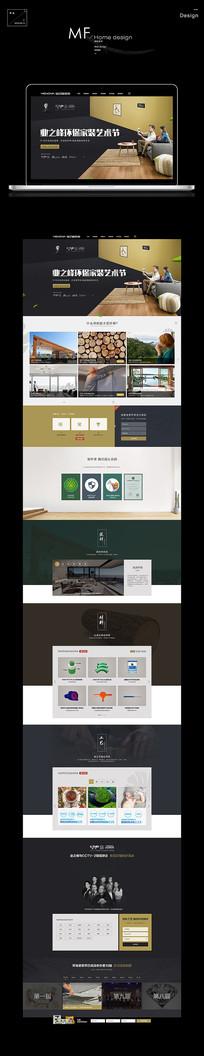 装修公司营销网页设计 PSD