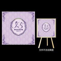 紫色欧式花纹婚礼展板