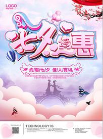 紫色唯美七夕海报