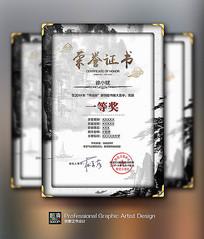最新中式书法水墨荣誉证书模板 PSD