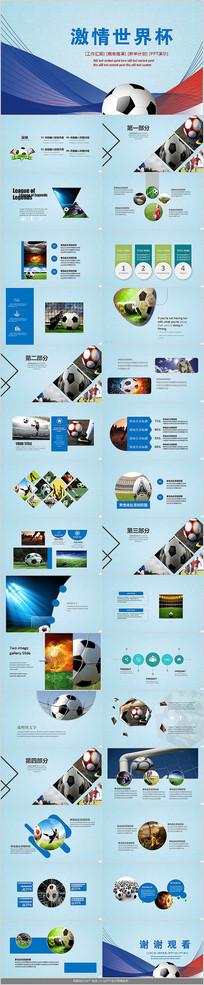 足球培训俱乐部PPT模板