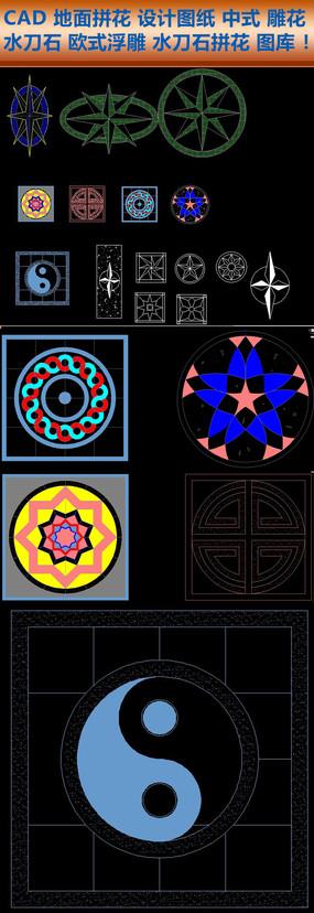 CAD地面拼花中式雕花水刀石