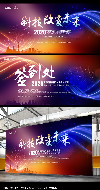炫彩大气科技活动会议背景板图片