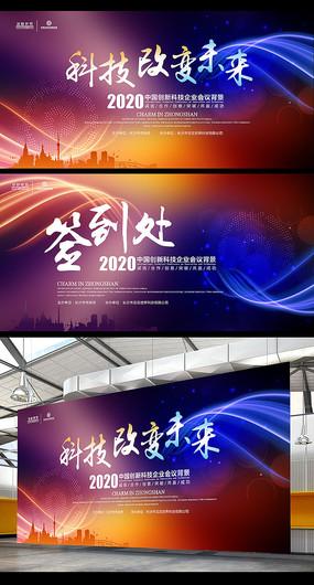 炫彩大气科技活动会议背景板