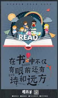 创意读书阅读公益海报 PSD