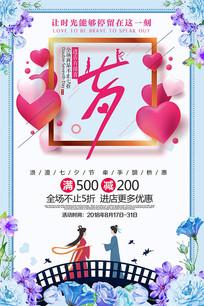 创意唯美花卉七夕节促销海报