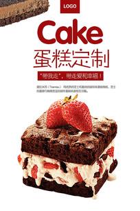 蛋糕定制广告海报