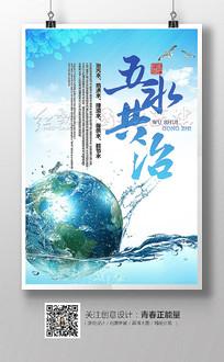 大气五水共治政府宣传展板