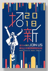 大学学生会招新海报