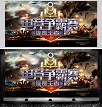 电竞争霸赛游戏竞赛宣传海报