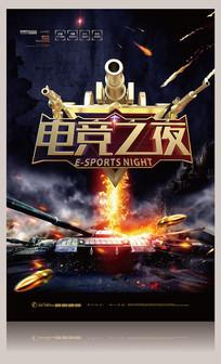电竞之夜游戏挑战赛宣传海报