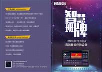 电子产品宣传页