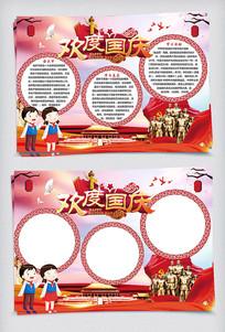 国庆节宣传小报手抄报模版