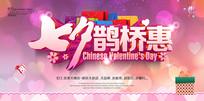 惠七夕海报
