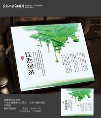 江西绿茶包装盒包装设计