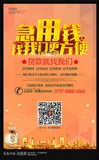 简约贷款宣传海报