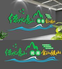 绿水青山就是金山银山文化墙