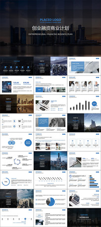 欧美风创业商业计划书PPT