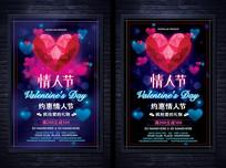 情人节宣传海报设计