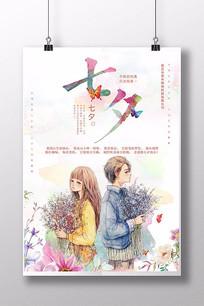 七夕节情人节海报
