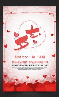 七夕情人节购物海报设计