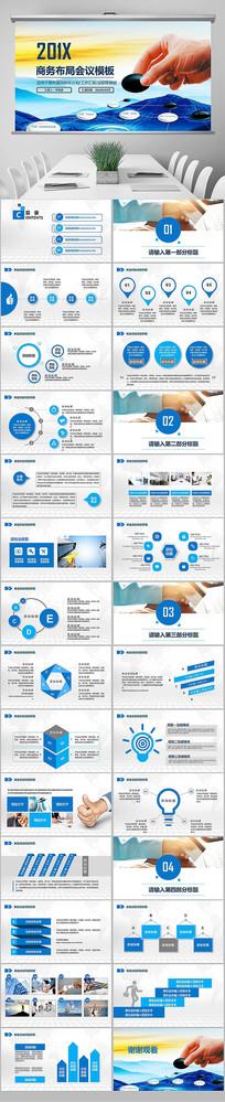 企业文化布局全球目标PPT