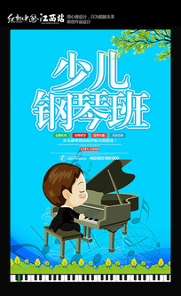 少儿钢琴班招生宣传海报