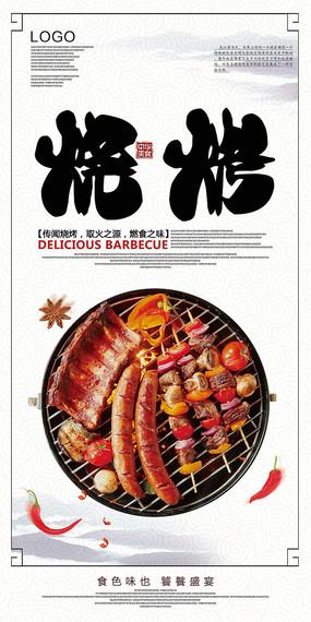 烧烤海报设计