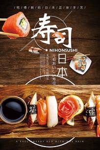 寿司日本料理海报