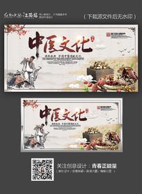 水墨中国风中医文化展板