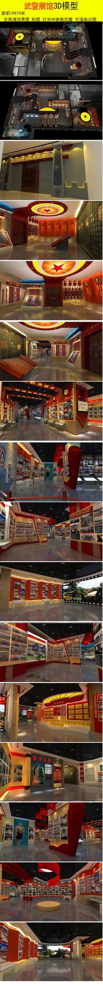 武警展馆设计方案3d模型