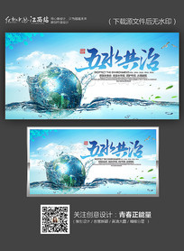 五水共治保护水资源宣传海报