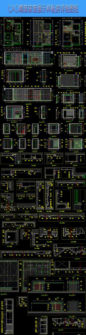 现代风格精装修样板间 CAD