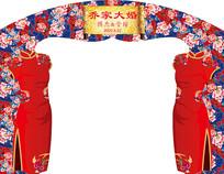 新中式婚礼迎宾拱门设计