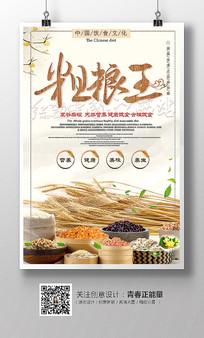 中国风粗粮王五谷杂粮海报