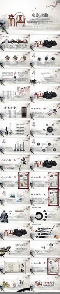 中国风京剧戏曲PPT模板
