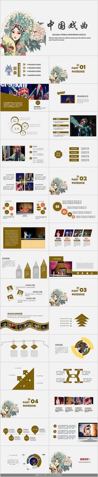 中国京剧文化PPT模板