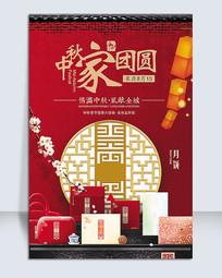 中秋家团圆节日海报设计