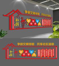 中式古典社区文化墙设计