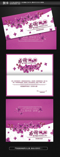 紫色花卉教师节贺卡模板