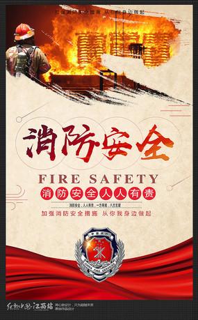 119关注消防安全海报