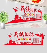 56民族团结文化墙