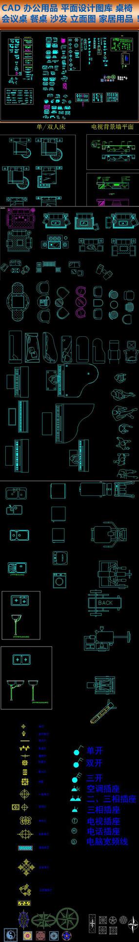 CAD常室内家具家居用品图库