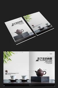 茶道茶艺画册