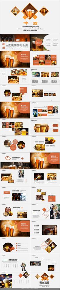 畅饮啤酒狂欢PPT模板