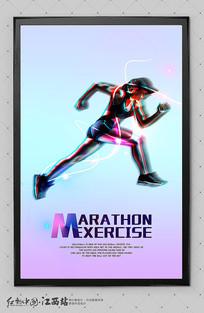 动感时尚马拉松比赛运动海报