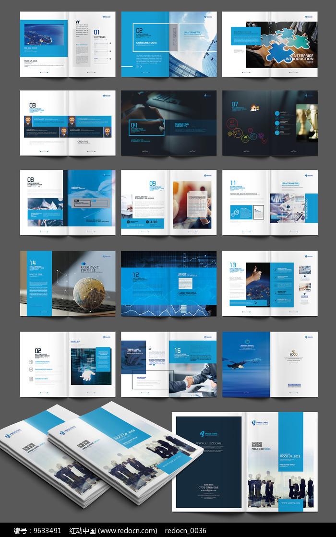 高端创意蓝色科技画册图片